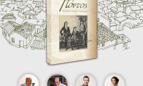Παρουσίαση ημερολογίου της Ευξείνου Λέσχης Νάουσας