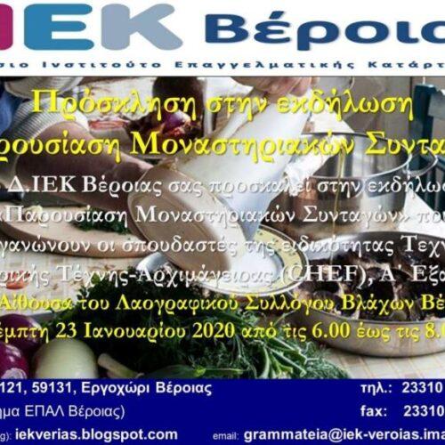 """ΔΙΕΚ Βέροιας: Πρόσκληση στην εκδήλωση """"Παρουσίαση Μοναστηριακών Συνταγών"""""""