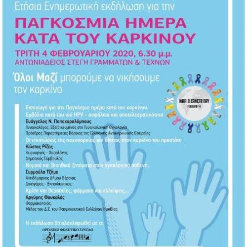 Βέροια: Ενημερωτική εκδήλωση αφιερωμένη στην Παγκόσμια Ημέρα κατά του Καρκίνου