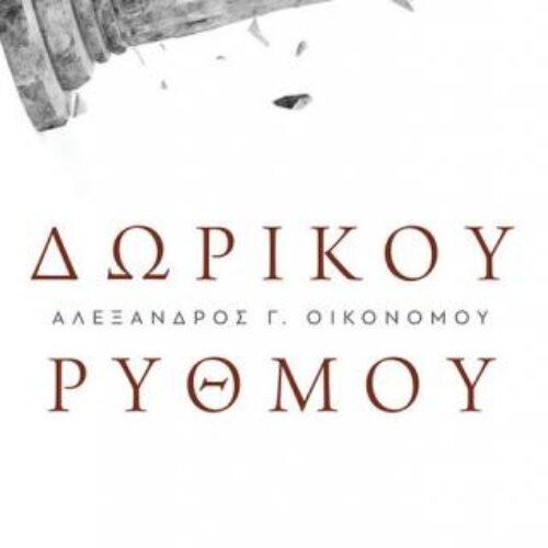 """Παρουσίαση βιβλίου στη Βέροια:  Αλέξανδρος Οικονόμου """"Δωρικού Ρυθμού"""""""