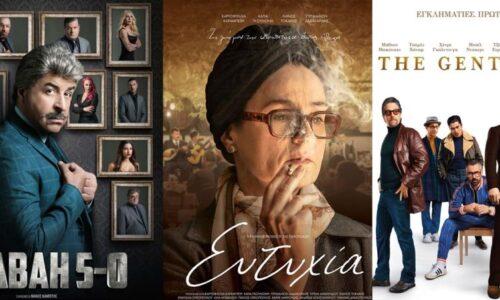 Το πρόγραμμα του κινηματογράφου ΣΤΑΡ στη Βέροια από Πέμπτη 30 Ιανουαρίου, μέχρι και την Τετάρτη 5 Φεβρουαρίου