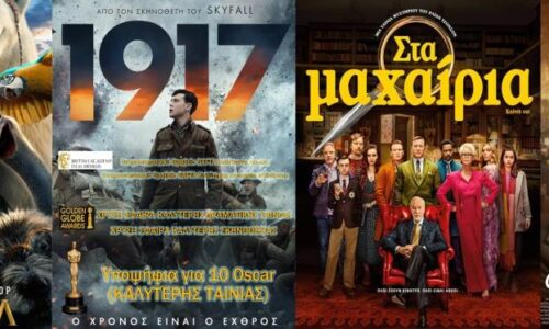 Το πρόγραμμα του κινηματογράφου ΣΤΑΡ στη Βέροια από Πέμπτη 23, μέχρι και την Τετάρτη 29 Ιανουαρίου