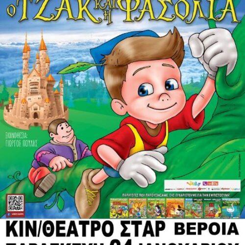 """""""Ο Τζάκ & Η Φασολιά"""" - Το Μικρό Θέατρο Λάρισας στη Βέροια, Παρασκευή 24 Ιανουαρίου"""
