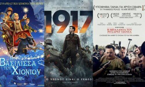 Το πρόγραμμα του κινηματογράφου ΣΤΑΡ στη Βέροια από Πέμπτη 16, μέχρι και την Τετάρτη 22 Ιανουαρίου