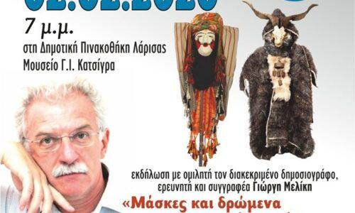 """Λάρισα: Εκδήλωση """"Μάσκες και δρώμενα της λαϊκής παράδοσης"""" - Ομιλητής Γιώργης Μελίκης"""