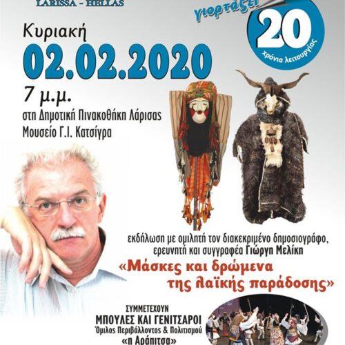 """Λάρισα: Εκδήλωση """"Μάσκες και δρώμενα της λαϊκής παράδοσης"""" - Ομιλητής ο Γιώργης Μελίκης"""