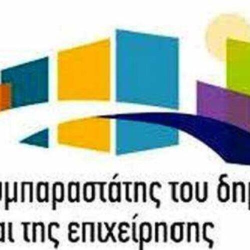 """Δήμος Νάουσας: Ξεκινά η λειτουργία γραφείου """"Συμπαραστάτη του Δημότη και της Επιχείρησης"""""""