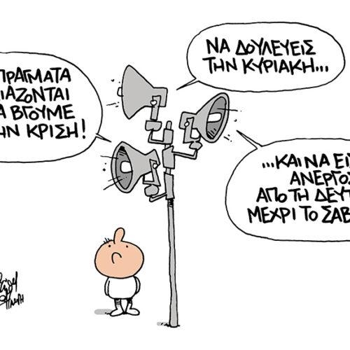 """Οι γελοιογράφοι σχολιάζουν: """"Για την... έξοδο από την κρίση"""" - Τάσος Αναστασίου"""