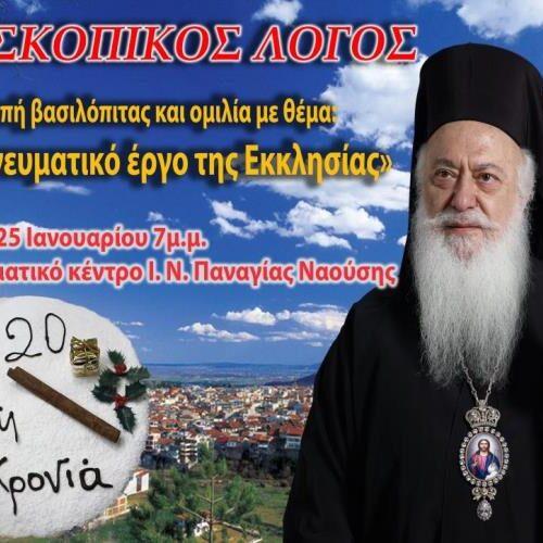 """""""Επισκοπικός Λόγος"""" το Σάββατο 25 Ιανουαρίου στη Νάουσα"""