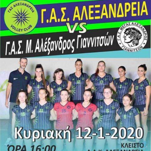 """Βόλεϊ: ΓΑΣ """"Αλεξάνδρεια"""" -  """"Μέγας  Αλέξανδρος"""" Γιαννιτσών, Κυριακή 12 Ιανουαρίου"""