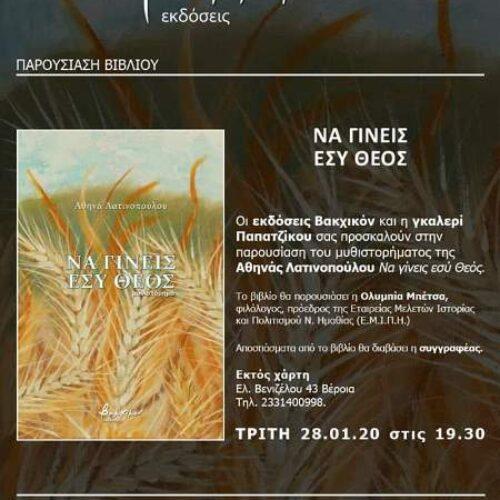 """Παρουσίαση βιβλίου στη Βέροια: Αθηνά Λατινοπούλου""""Να γίνεις εσύ θεός"""". Εκτός χάρτη, Τρίτη 28 Ιανουαρίου"""