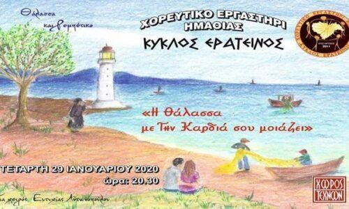 """Χορευτικό Εργαστήρι Ημαθίας """"Κύκλος Ερατεινός"""": «Η Θάλασσα με την καρδιά σου μοιάζει»"""