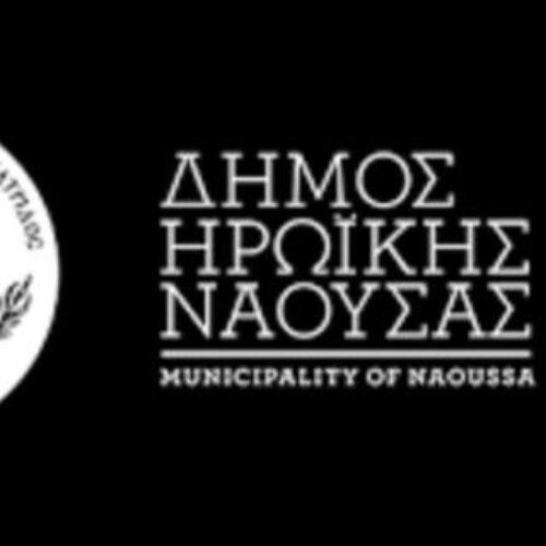 Έκτακτα μέτρα από τον Δήμο Νάουσας για την προστασία ευπαθών ομάδων - αστέγων λόγω κακοκαιρίας