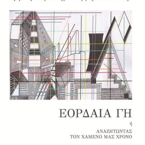 Παρουσίαση κοινής ποιητικής συλλογής στη Δημοτική Βιβλιοθήκη Νάουσας