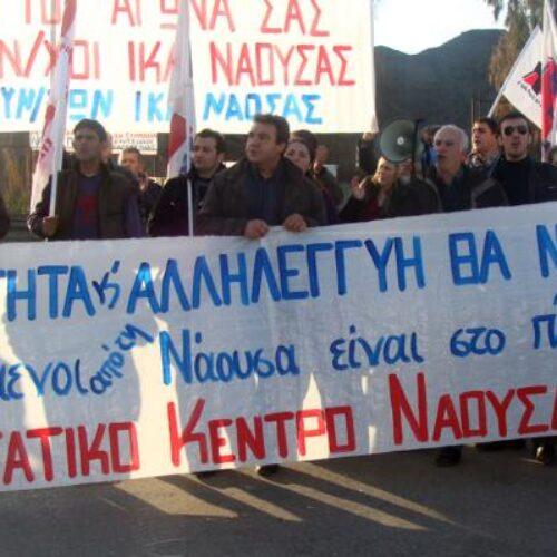 Το Εργατικό Κέντρο Νάουσας με αφορμή το 27ο συνέδριό του την Κυριακή 19 Ιανουαρίου