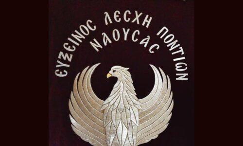 Πρόσκληση σε Τακτική Γενική Συνέλευση της Ευξείνου Λέσχης Νάουσας
