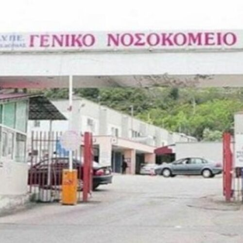 Έκτακτη σύσκεψη στο Νοσοκομείο Βέροιας για την εποχική γρίπη και τον κοροναϊό