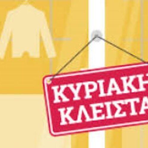 Κλειστά την Κυριακή προτείνει ο Εμπορικός Σύλλογος Αλεξάνδρειας