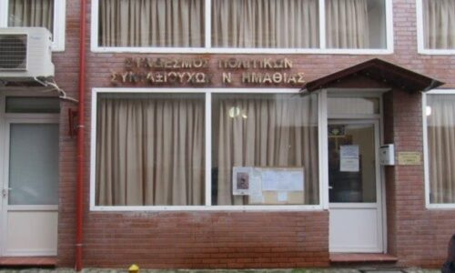 Πρόσκληση για απολογιστική γενική συνέλευση του Συνδέσμου Πολιτικών Συνταξιούχων Ημαθίας