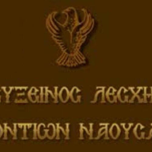 Πρόσκληση στην κοπή της βασιλόπιτας της Εύξεινου Λέσχης Νάουσας