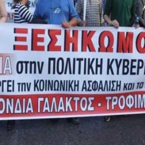 """Συνδικάτο Γάλακτος Ημαθίας - Πέλλας: """"Κάτω τα χέρια από την κοινωνική ασφάλιση!"""""""