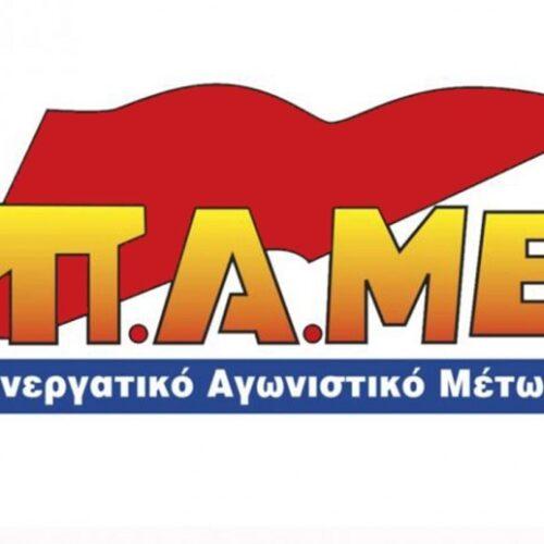 Ανακοίνωση - κάλεσμα του ΠΑΜΕ σχετικά με την αντιασφαλιστική επίθεση της κυβέρνησης