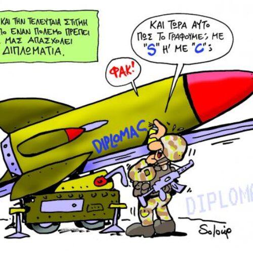"""Οι γελοιογράφοι σχολιάζουν: """"Η... διπλωματία!""""  - Soloup"""