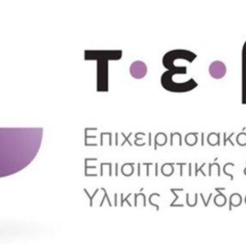 Το πρόγραμμα διανομής νωπών τροφίμων στο Δήμο Βέροιας