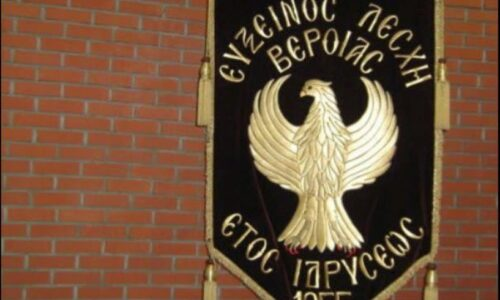 Πρόσκληση σε Γενική Συνέλευση από την Εύξεινο Λέσχη Βέροιας
