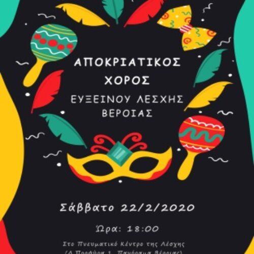 Αποκριάτικο παιδικό πάρτι από την Εύξεινο Λέσχη Βέροιας