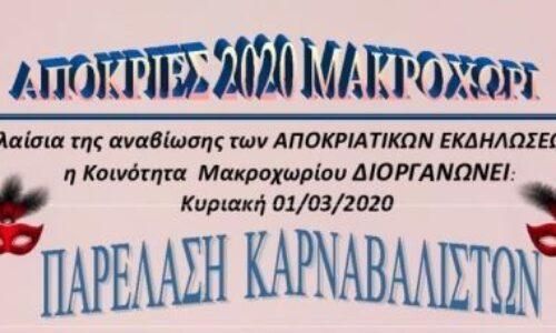 Αποκριές 2020 στο Μακροχώρι