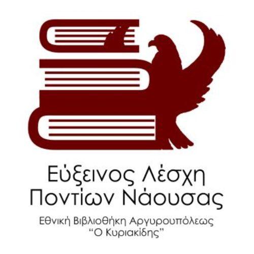 Ακυρώνονται οι αποκριάτικες εκδηλώσεις της  Εύξεινου Λέσχης Νάουσας