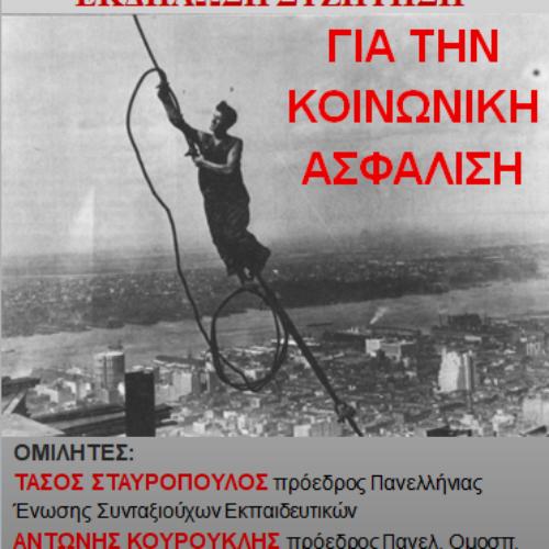 Πρόσκληση σε εκδήλωση - συζήτηση  για την Κοινωνική Ασφάλιση από την ΕΛΜΕ Ημαθίας