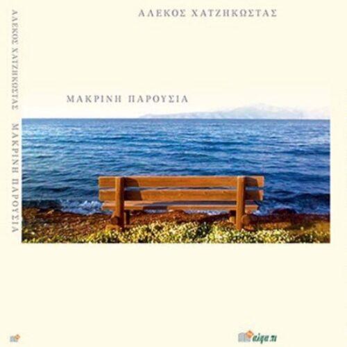 """Παρουσίαση της ποιητικής συλλογής """"Μακρινή παρουσία"""" του Αλέκου Χατζηκώστα στην Αλεξάνδρεια"""