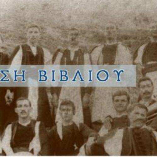 Θεσσαλονίκη, παρουσίαση βιβλίου στο Λαογραφικό & Εθνολογικό Μουσείο: Δημήτρης Παράσχος  Βλάστη (Μπλάτσι) -  Νάματα (Πιπιλίστα)