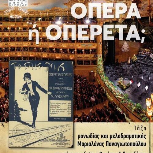 Δημοτικό Ωδείο Βέροιας: Όπερα ή οπερέτα; Δευτέρα 17 Φεβρουαρίου
