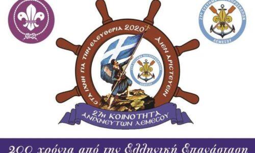 Το 27ο Σύστημα Ναυτοπροσκόπων Λεμεσού Κύπρου θα επισκεφθεί τη Βέροια και τη Νάουσα