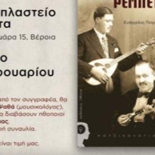 """Παρουσίαση βιβλίου στη Βέροια: Ευάγγελος Πετρινιώτης  """"Προπολεμικό Ρεμπέτικο – Μ. Βαμβακάρης, Α. Δελιάς, Γ. Μπάτης"""""""