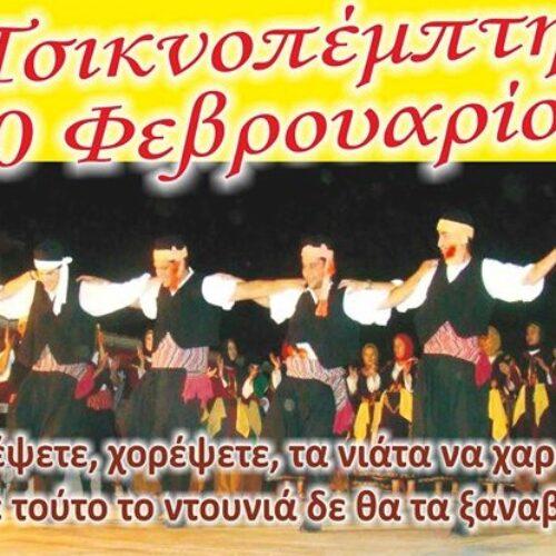 Πρόσκληση στον ετήσιο αποκριάτικο χορό του Συλλόγου Μικρασιατών Ημαθίας