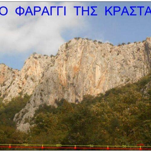 Το Φαράγγι της Κράστας, 10 Χρόνια Φέτος!!! Πινακίδα - Χάρτης - Πληροφορίες