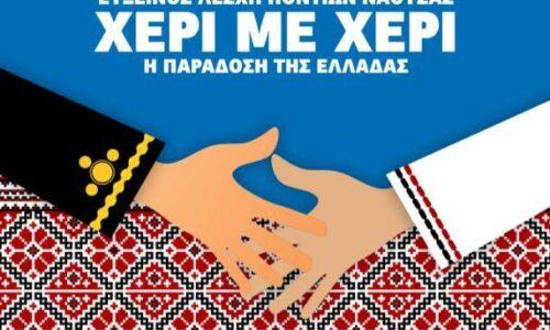 """""""Χέρι με Χέρι, η παράδοση της Ελλάδας"""": Μουσικοχορευτική παράσταση από την Εύξεινο Λέσχη Νάουσας"""