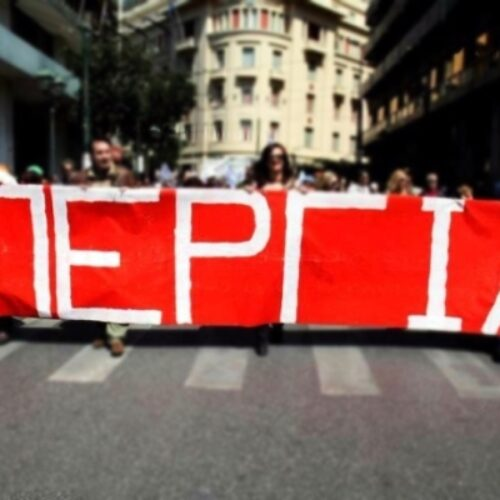 Κάλεσμα του Ν.Τ. Ημαθίας της ΑΔΕΔΥ στην απεργιακή κινητοποίηση - Όχι στο αντιασφαλιστικό νομοσχέδιο της Κυβέρνησης