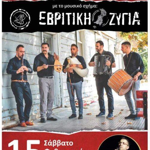 Λύκειο Ελληνίδων Βέροιας: Πρόσκληση στον ετήσιο χορό μας