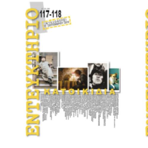 """ΕΦΑ Ημαθίας - Βυζαντινό Μουσείο Βέροιας: Παρουσίαση περιοδικού """"Εντευκτήριο"""" αφιερωμένο στα κατοικίδια"""