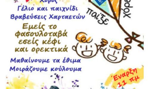 Ένωση Παλαιών Προσκόπων Βέροιας: Την Καθαρά Δευτέρα στο Προσκοπικό Κέντρο της Καστανιάς