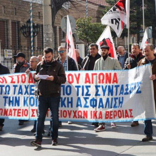 """ΠΑΜΕ από τη Βέροια: """"Κάτω τα χέρια από την Κοινωνική Ασφάλιση"""" - Η Συγκέντρωση και η πορεία"""