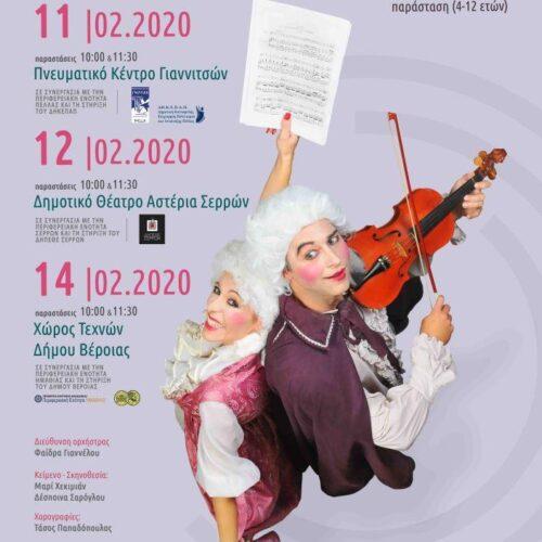 """""""Εγώ ο Μότσαρτ"""" μουσική διαδραστική παράσταση για παιδιά - Στη Βέροια, Παρασκευή 14 Φεβρουαρίου"""