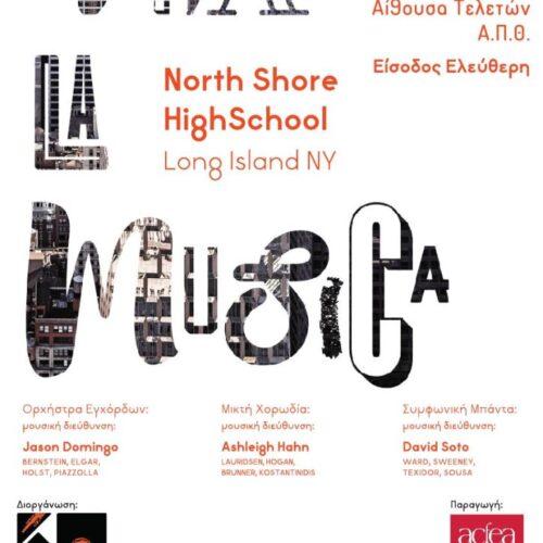 Θεσσαλονίκη: Συναυλία με τα μουσικά σχήματα του North Shore High School από το Long Island των Ηνωμένων Πολιτειών
