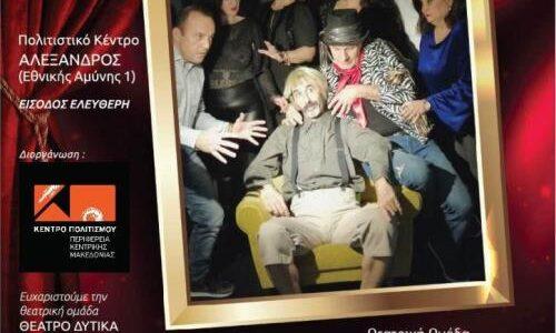 """Θεσσαλονίκη: Θεατρική παράσταση """"Οι κληρονόμοι"""", στο Πολιτιστικό Κέντρο """"Αλέξανδρος"""", με  ελεύθερη είσοδο"""