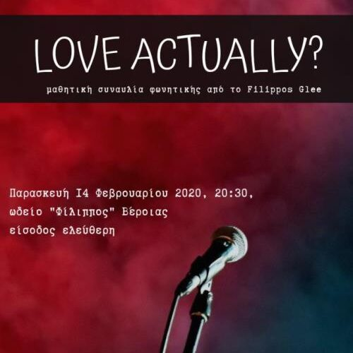 Love actually? - Μια συναυλία του Ωδείου Φίλιππος Βέροιας αφιερωμένη στην αγάπη